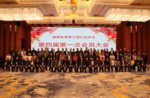 热烈祝贺江素梅董事长再次当选为福建省表面工程行业协会副会长